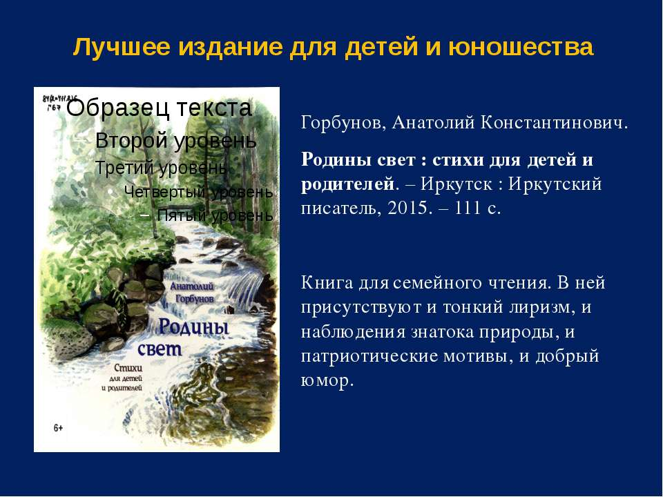 Лучшее издание для детей и юношества Горбунов, Анатолий Константинович. Родин...