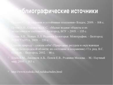 Библиографические источники Гилман Р., «Экодеревни и устойчивые поселения» Вл...