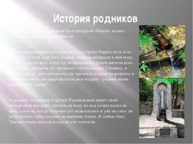 История родников Исследуя историю родников Белгородской области можно найти р...