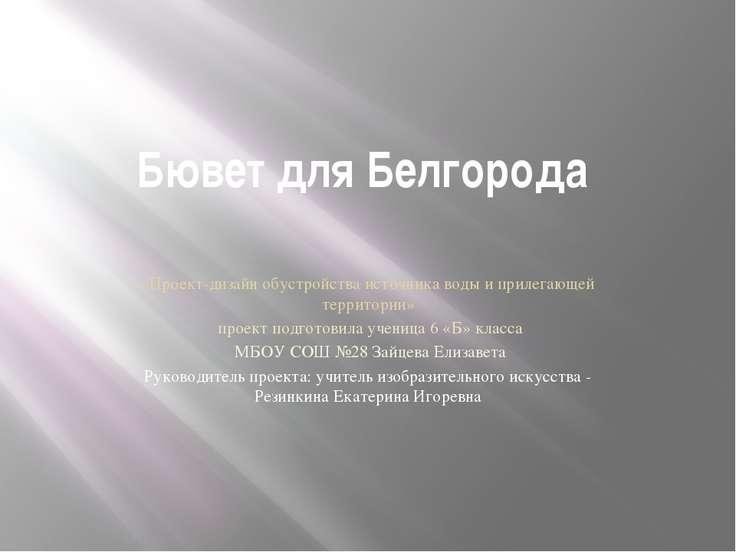 Бювет для Белгорода «Проект-дизайн обустройства источника воды и прилегающей ...