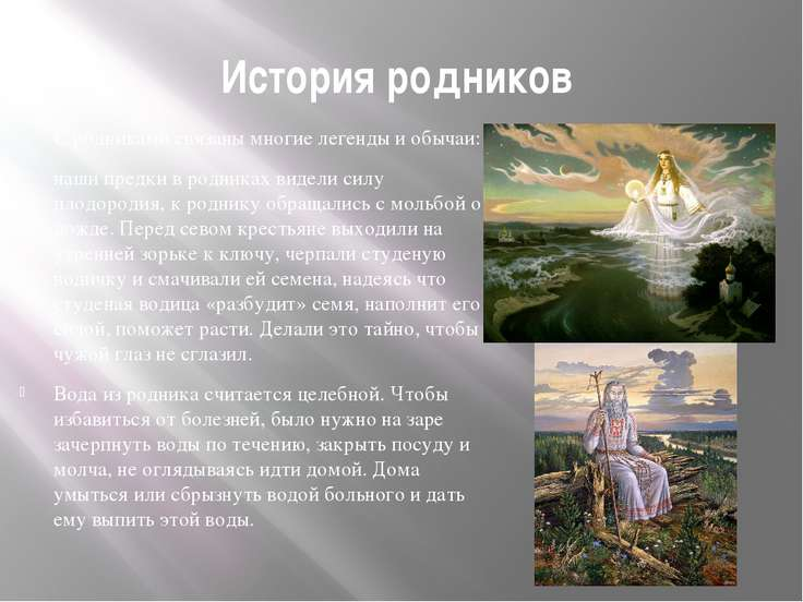 История родников С родниками связаны многие легенды и обычаи: наши предки в р...