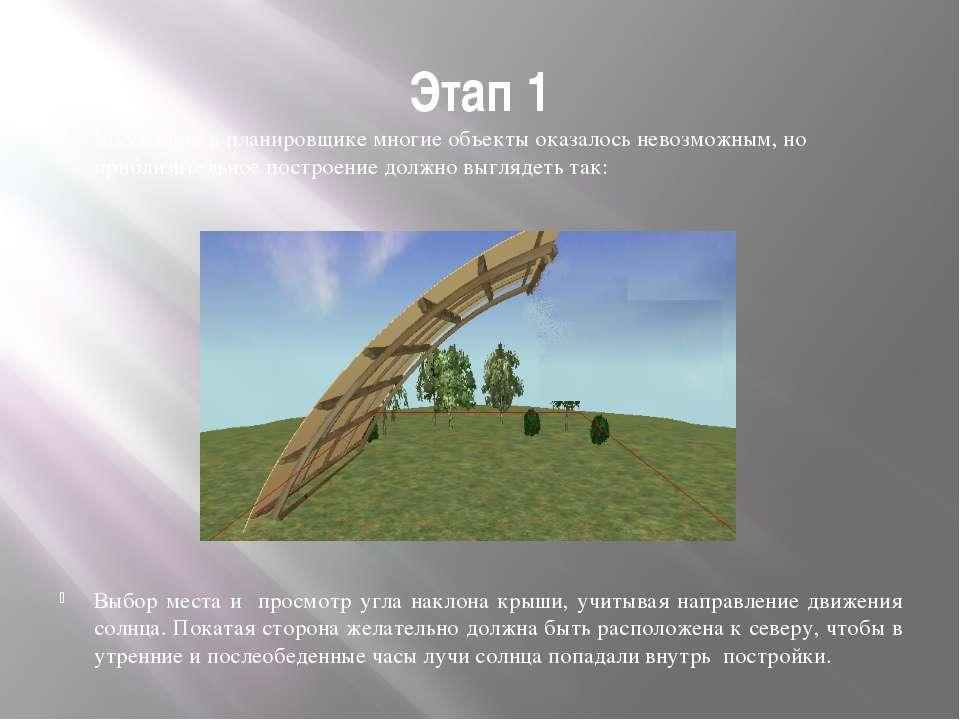 Этап 1 Воссоздать в планировщике многие объекты оказалось невозможным, но при...