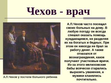 Чехов - врач А.П.Чехов у постели больного ребенка А.П.Чехов часто посещал сво...
