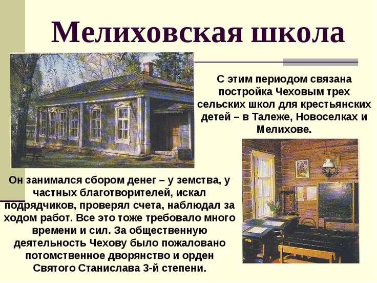 Мелиховская школа С этим периодом связана постройка Чеховым трех сельских шко...