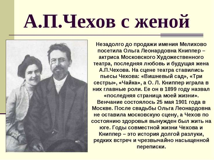 А.П.Чехов с женой Незадолго до продажи имения Мелихово посетила Ольга Леонард...