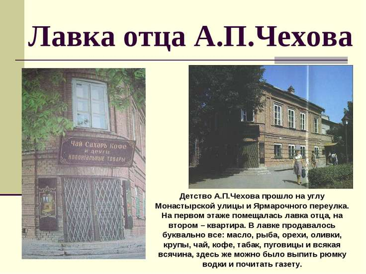 Лавка отца А.П.Чехова Детство А.П.Чехова прошло на углу Монастырской улицы и ...