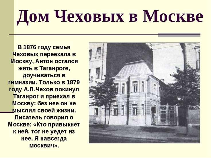 Дом Чеховых в Москве В 1876 году семья Чеховых переехала в Москву, Антон оста...