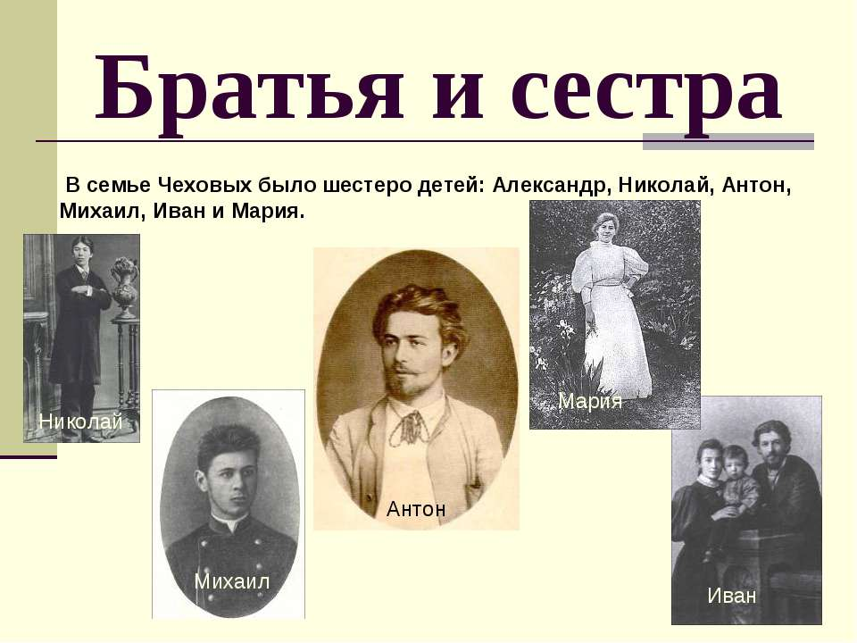 Братья и сестра В семье Чеховых было шестеро детей: Александр, Николай, Антон...