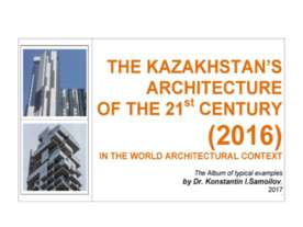 The Kazakhstan's architecture of the 21st century (2016) in the World archite...
