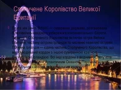 Сполучене Королівство Великої Британії Брита нія (англ. Britain) — суверенна ...