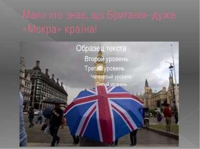 Мало хто знає, що Британія- дуже «Мокра» країна!