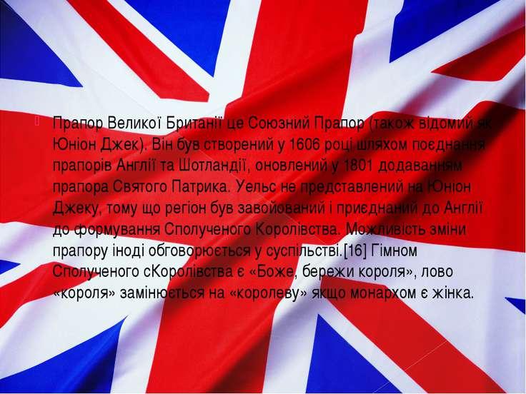 Прапор Великої Британії це Союзний Прапор (також відомий як Юніон Джек). Він ...