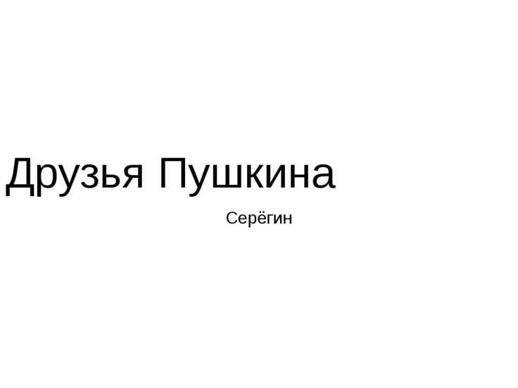 Друзья Пушкина Серёгин