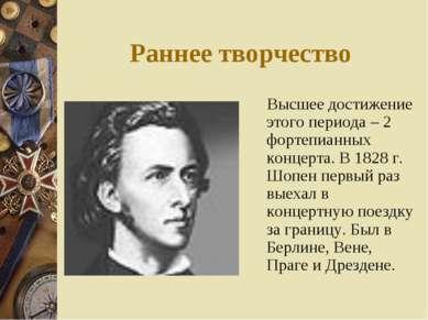 Раннее творчество Высшее достижение этого периода – 2 фортепианных концерта. ...