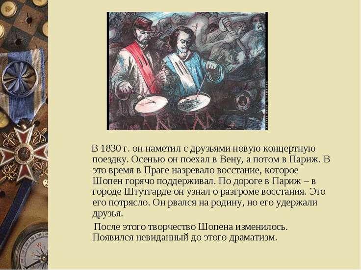 В 1830 г. он наметил с друзьями новую концертную поездку. Осенью он поехал в ...