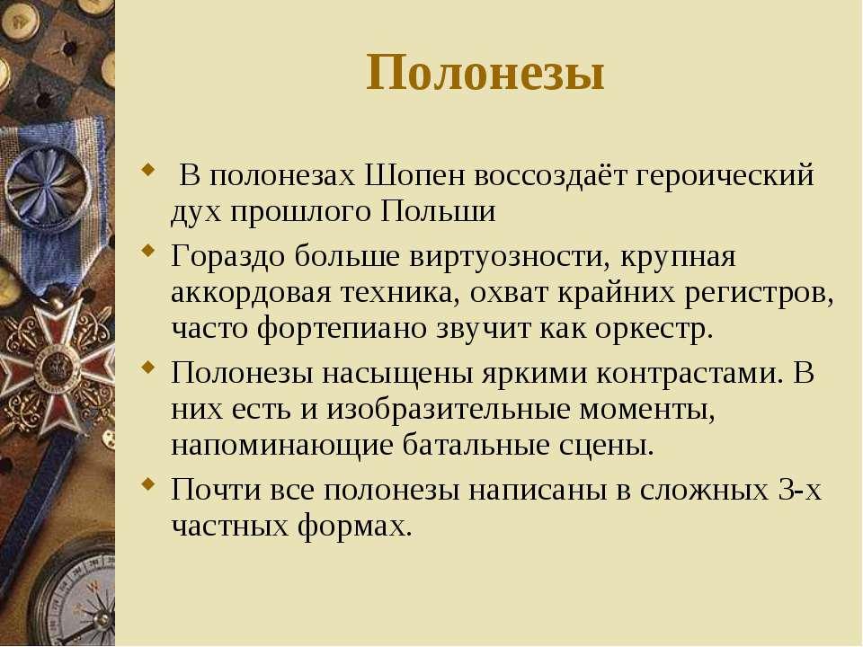 Полонезы В полонезах Шопен воссоздаёт героический дух прошлого Польши Гораздо...