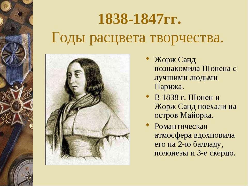 1838-1847гг. Годы расцвета творчества. Жорж Санд познакомила Шопена с лучшими...