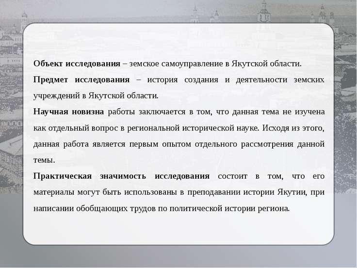 Объект исследования – земское самоуправление в Якутской области. Предмет иссл...