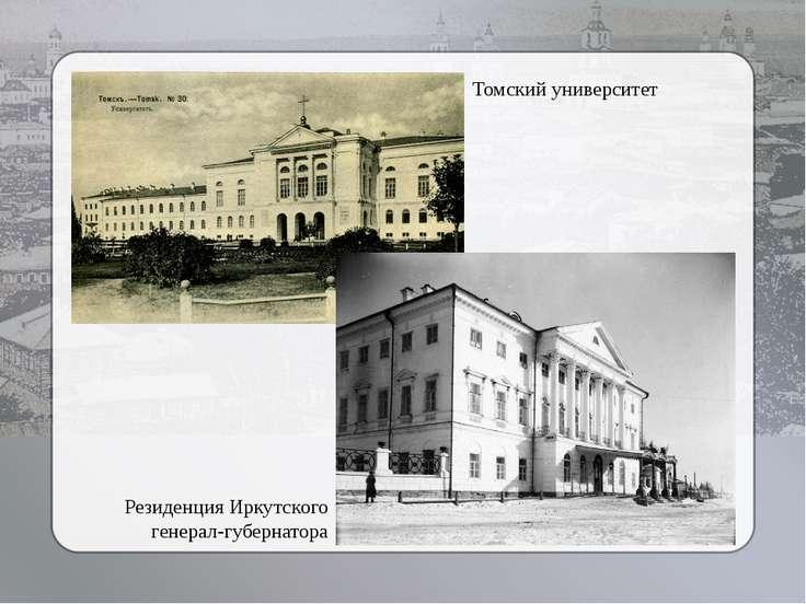 Томский университет Резиденция Иркутского генерал-губернатора