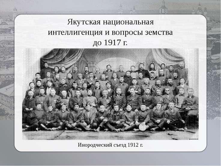 Якутская национальная интеллигенция и вопросы земства до 1917 г. Инородческий...