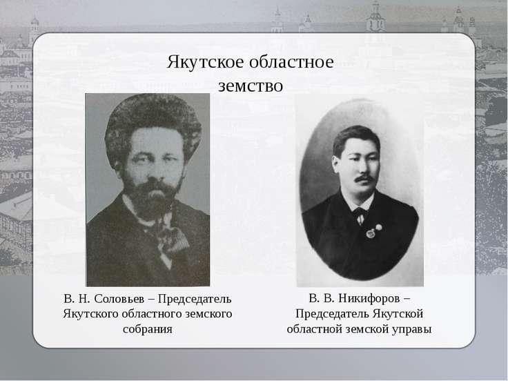 В. В. Никифоров – Председатель Якутской областной земской управы В. Н. Соловь...