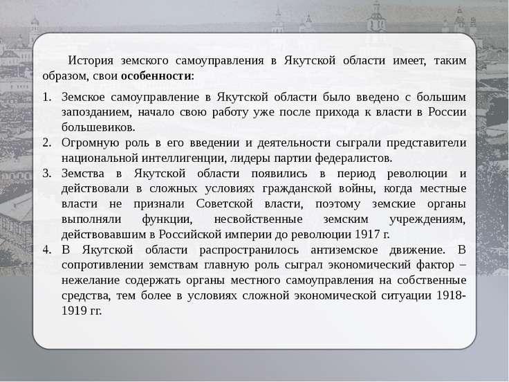 История земского самоуправления в Якутской области имеет, таким образом, свои...