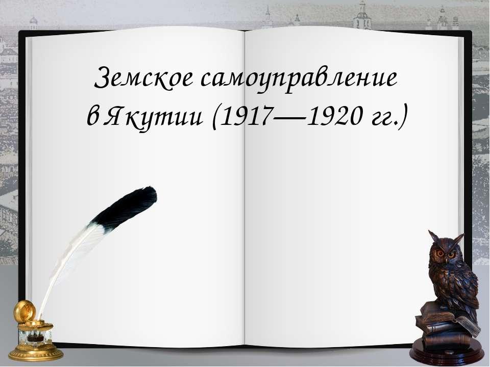 Земское самоуправление в Якутии (1917—1920 гг.)