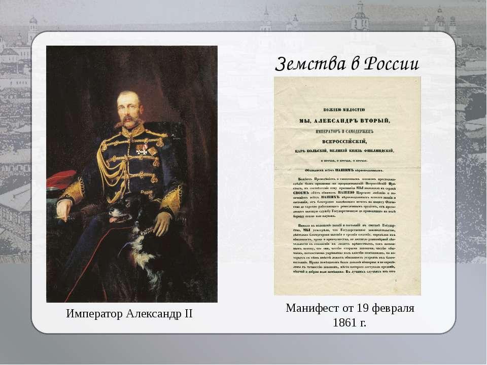 Земства в России Император Александр II Манифест от 19 февраля 1861 г.