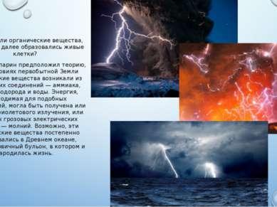 Как возникли органические вещества, из которых далее образовались живые клетк...