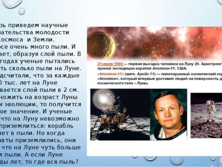 Теперь приведем научные доказательства молодости космоса и Земли. В космосе о...