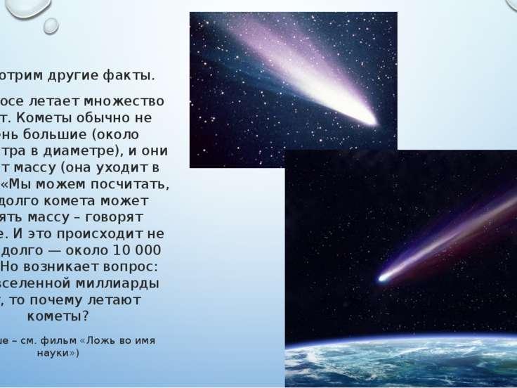 Рассмотрим другие факты. В космосе летает множество комет. Кометы обычно не о...