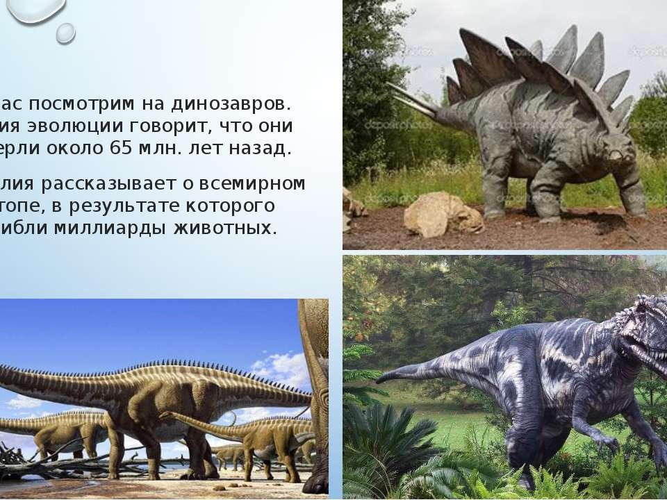 Сейчас посмотрим на динозавров. Теория эволюции говорит, что они вымерли окол...