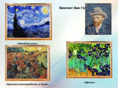 «Звездная ночь» Винсент Ван Гог «Ирисы» «Красные виноградники в Арле»