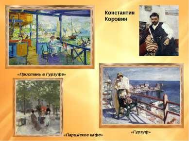 Константин Коровин «Пристань в Гурзуфе» «Гурзуф» «Парижское кафе»