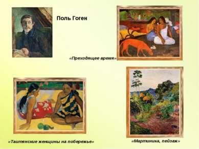 Поль Гоген «Таитянские женщины на побережье» «Мартиника, пейзаж» «Преходящее...