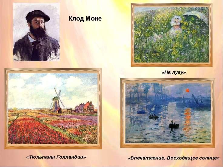 Клод Моне «Тюльпаны Голландии» «Впечатление. Восходящее солнце» «На лугу»