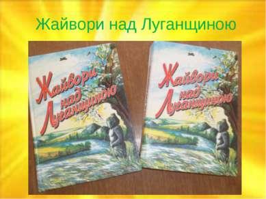 Жайвори над Луганщиною