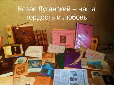 Козак Луганский – наша гордость и любовь