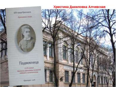 Христина Даниловна Алчевская