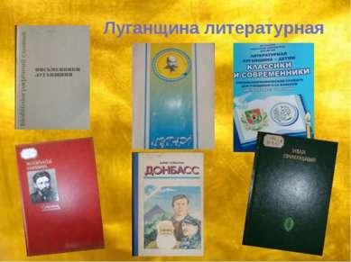 Луганщина литературная