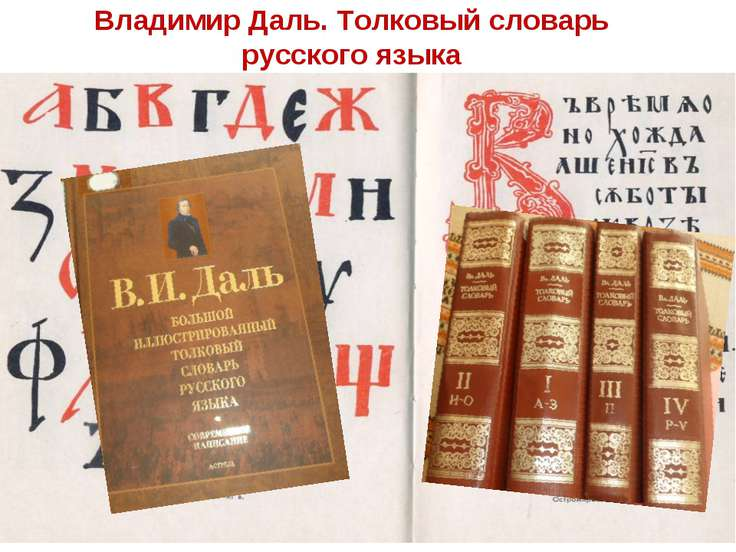 Владимир Даль. Толковый словарь русского языка