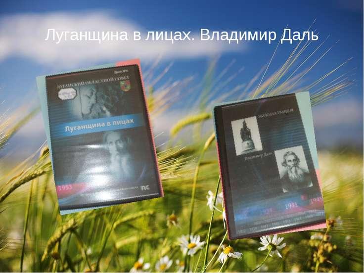 Луганщина в лицах. Владимир Даль