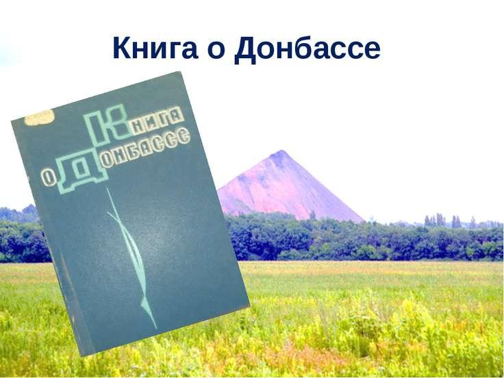 Книга о Донбассе