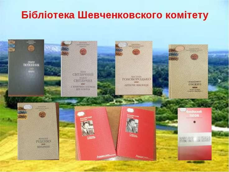 Бібліотека Шевченковского комітету