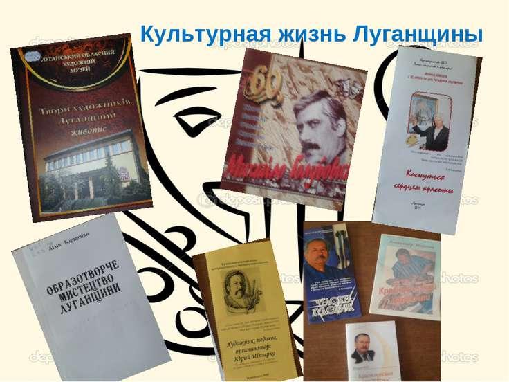 Культурная жизнь Луганщины