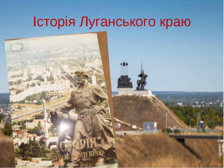 Історія Луганського краю