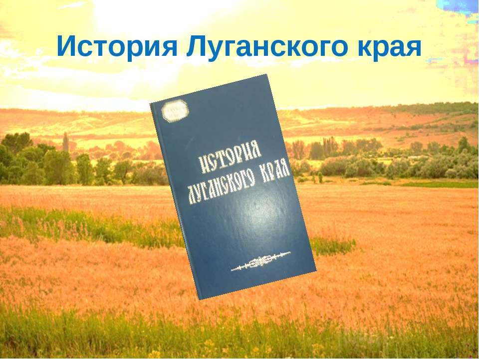 Книга история луганского края скачать