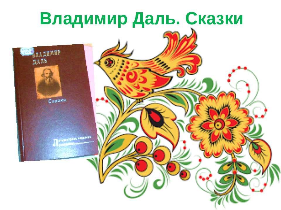 Владимир Даль. Сказки