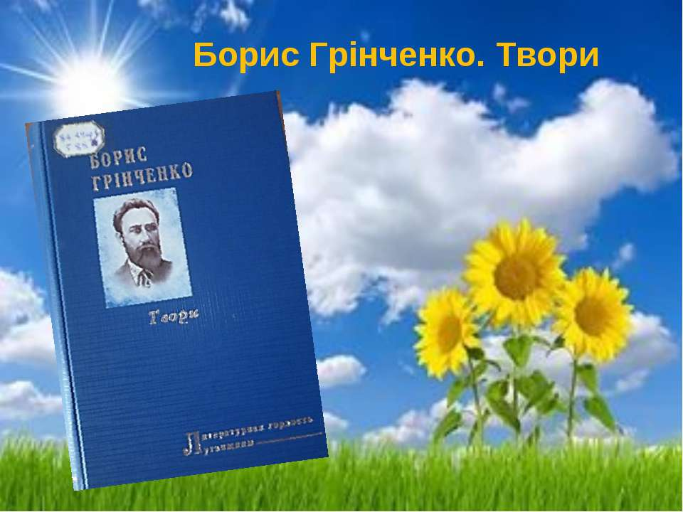 Борис Грінченко. Твори