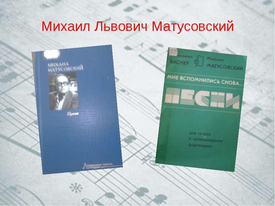 Михаил Львович Матусовский
